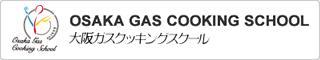 大阪ガスクッキングスクール