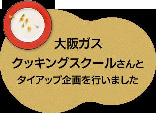 ⼤阪ガスクッキングスクールさんとタイアップ企画を⾏いました
