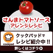 さんまトマトソースアレンジレシピ