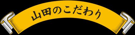 山田のこだわり