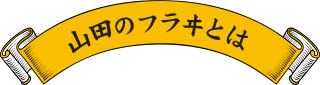 山田のフラヰとは