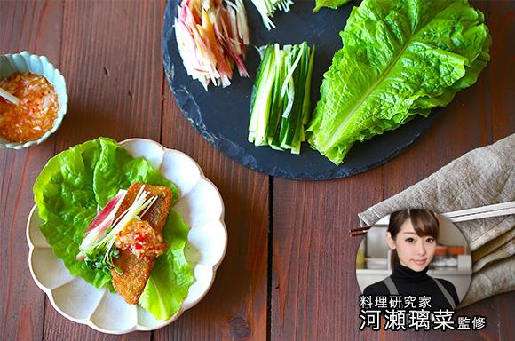 お野菜たっぷりエスニック手巻きフライ 料理研究家 河瀬璃菜監修レシピ